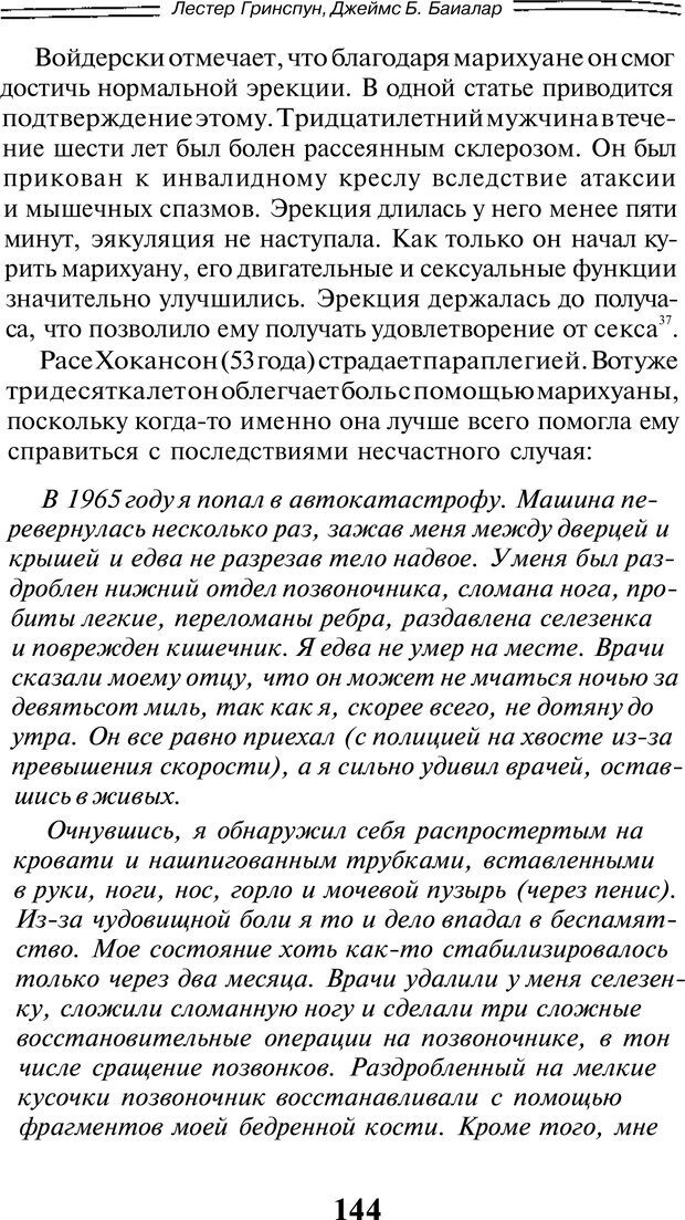 PDF. Марихуана: запретное лекарство. Гринспун Л. Страница 141. Читать онлайн