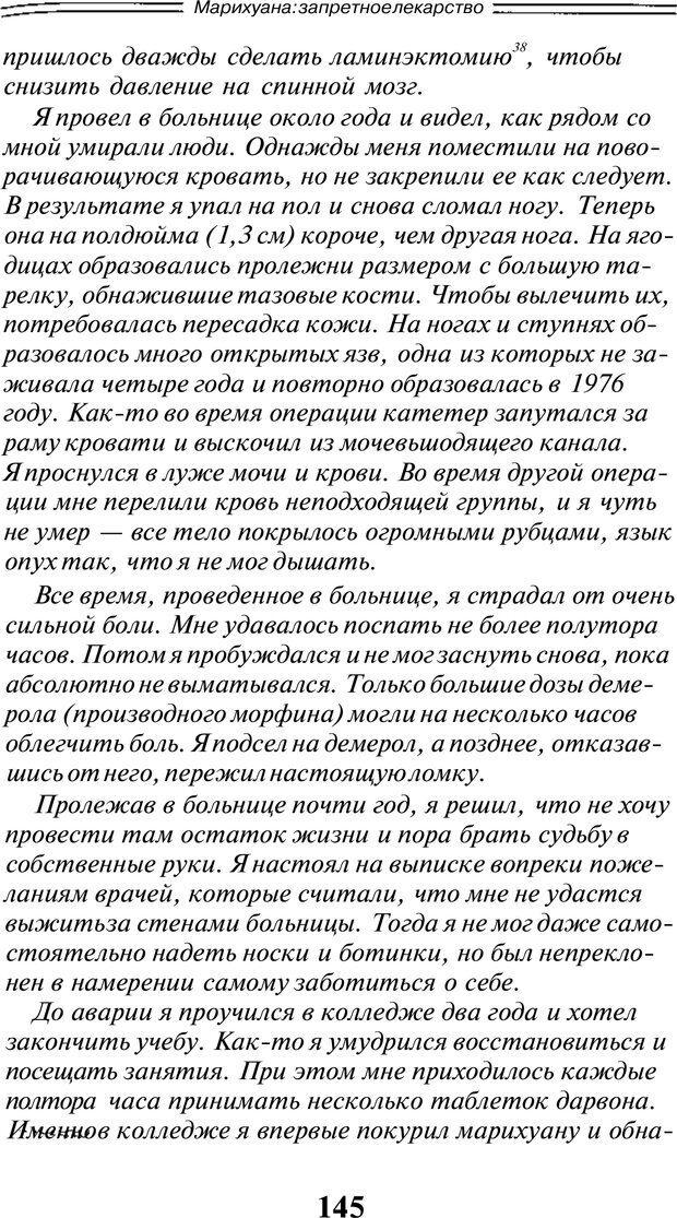 PDF. Марихуана: запретное лекарство. Гринспун Л. Страница 142. Читать онлайн
