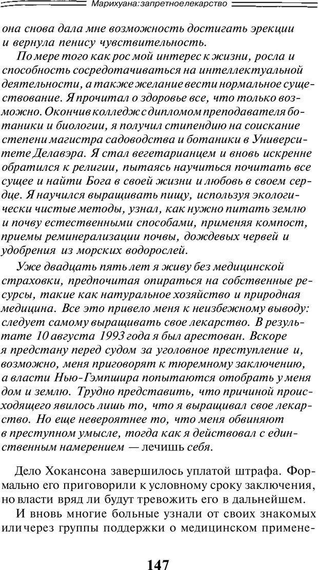 PDF. Марихуана: запретное лекарство. Гринспун Л. Страница 144. Читать онлайн