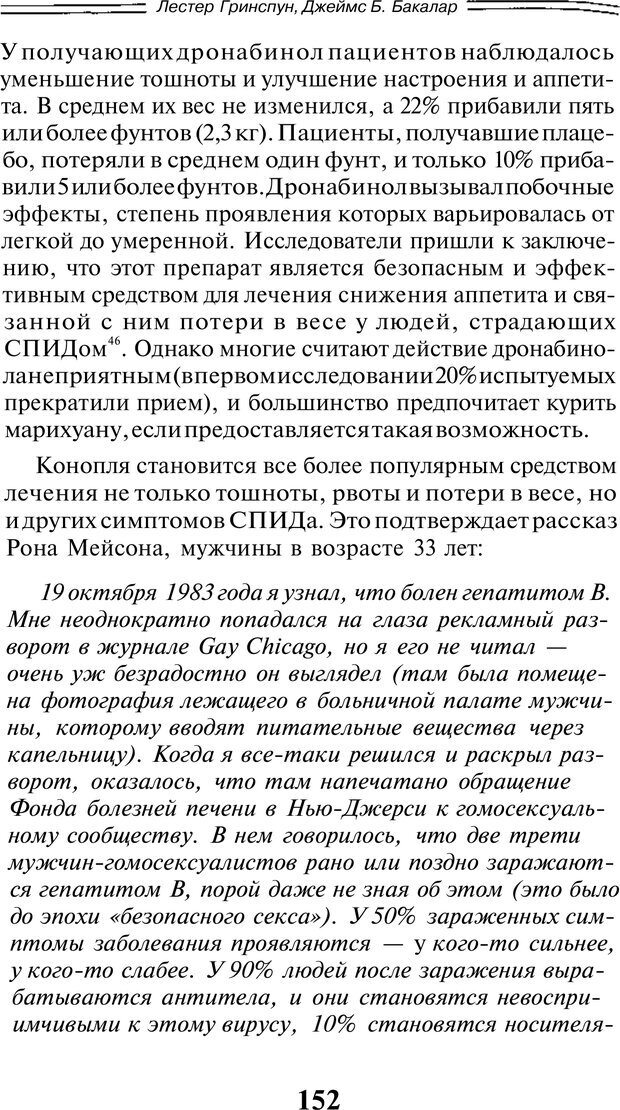 PDF. Марихуана: запретное лекарство. Гринспун Л. Страница 149. Читать онлайн