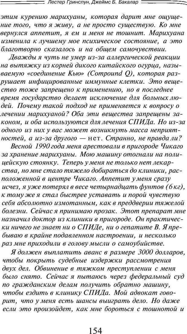 PDF. Марихуана: запретное лекарство. Гринспун Л. Страница 151. Читать онлайн