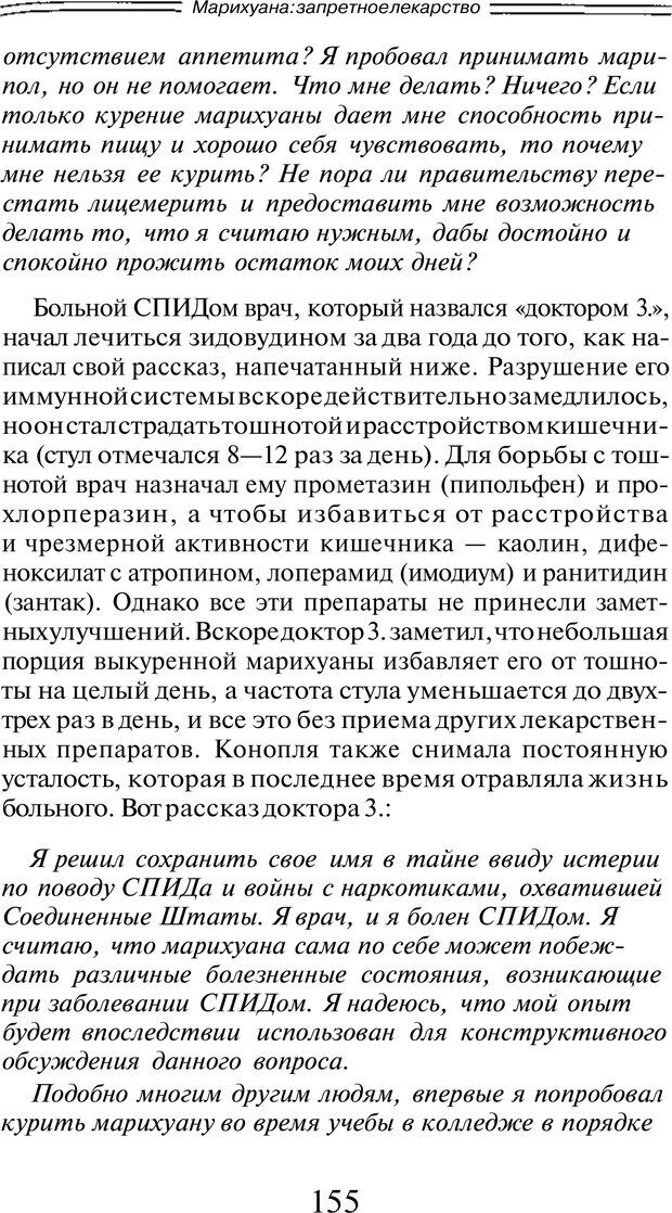 PDF. Марихуана: запретное лекарство. Гринспун Л. Страница 152. Читать онлайн