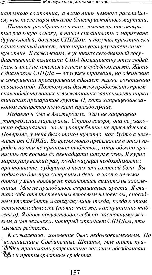 PDF. Марихуана: запретное лекарство. Гринспун Л. Страница 154. Читать онлайн