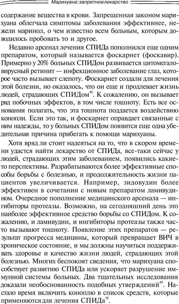 PDF. Марихуана: запретное лекарство. Гринспун Л. Страница 156. Читать онлайн
