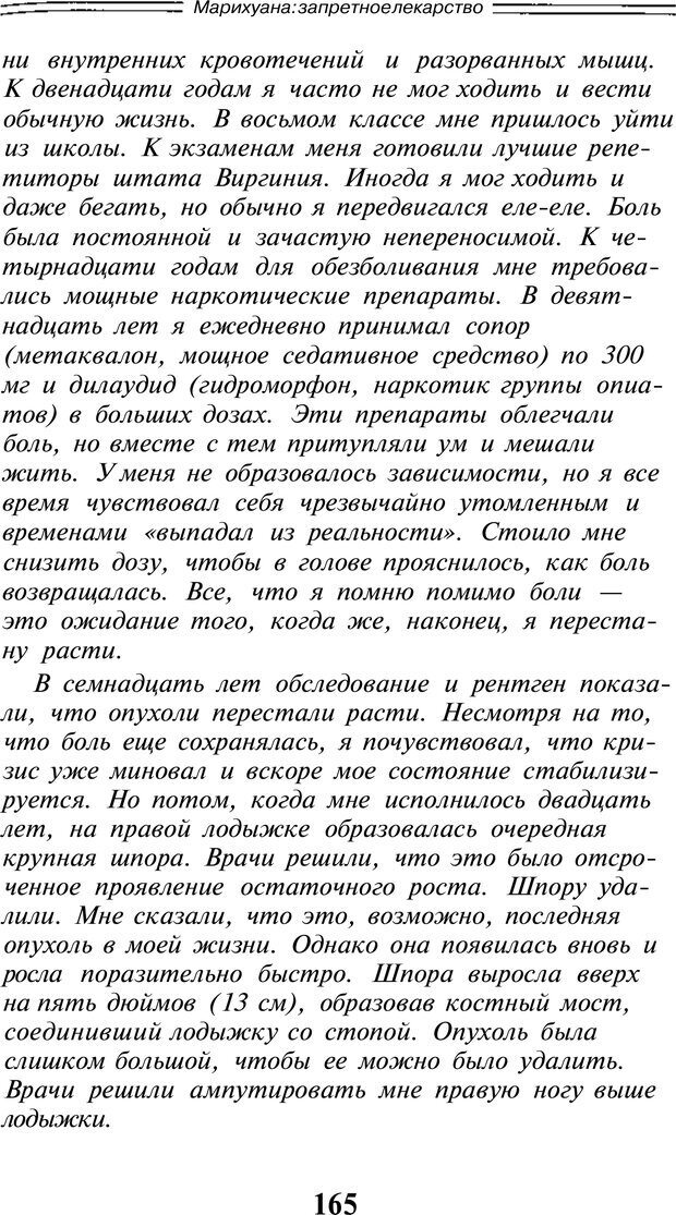 PDF. Марихуана: запретное лекарство. Гринспун Л. Страница 161. Читать онлайн