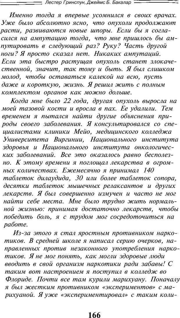 PDF. Марихуана: запретное лекарство. Гринспун Л. Страница 162. Читать онлайн