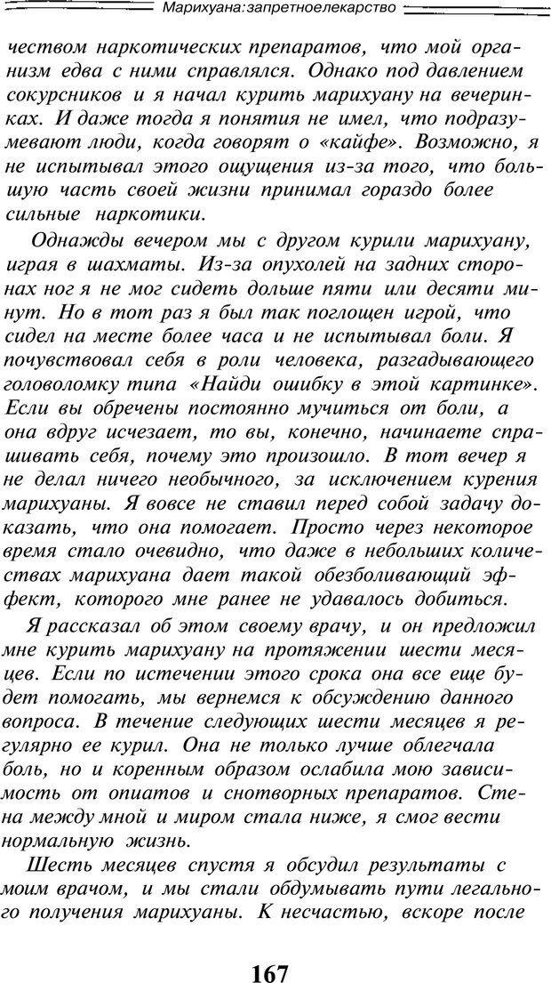 PDF. Марихуана: запретное лекарство. Гринспун Л. Страница 163. Читать онлайн