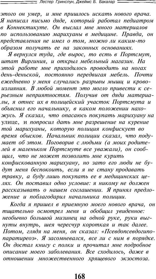 PDF. Марихуана: запретное лекарство. Гринспун Л. Страница 164. Читать онлайн