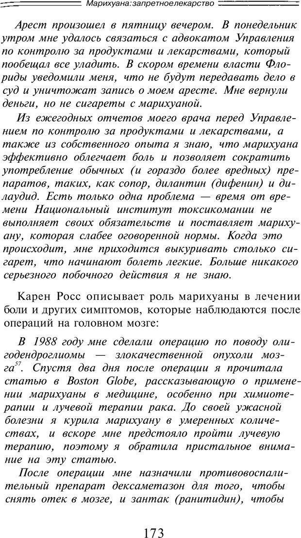 PDF. Марихуана: запретное лекарство. Гринспун Л. Страница 169. Читать онлайн