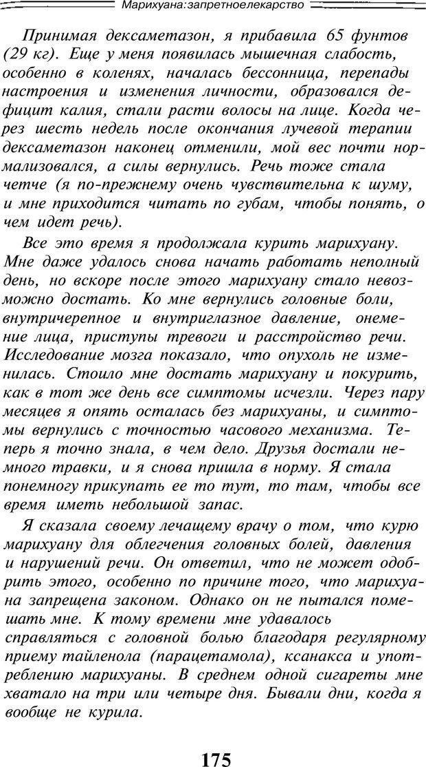 PDF. Марихуана: запретное лекарство. Гринспун Л. Страница 171. Читать онлайн