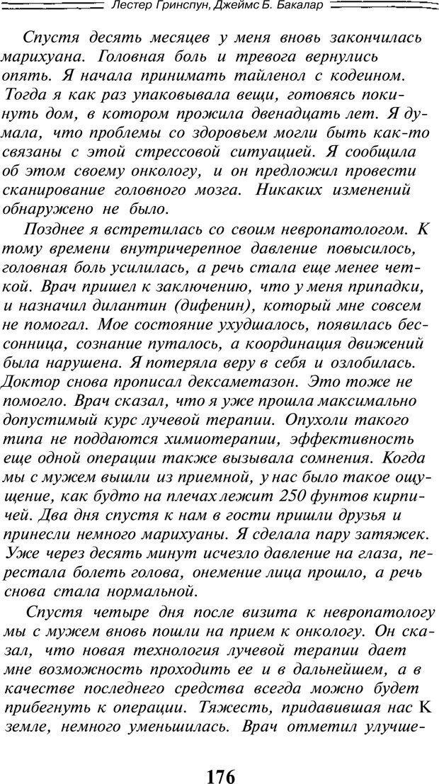 PDF. Марихуана: запретное лекарство. Гринспун Л. Страница 172. Читать онлайн