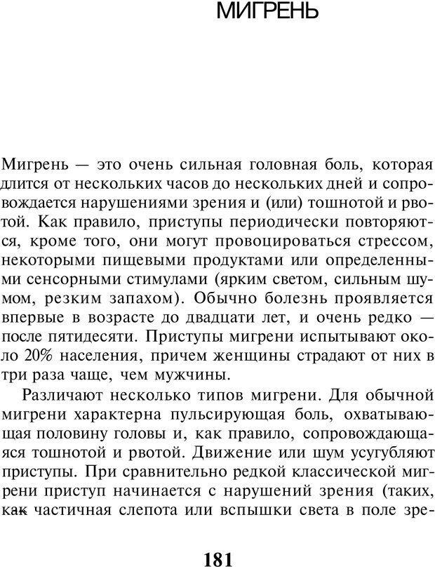 PDF. Марихуана: запретное лекарство. Гринспун Л. Страница 176. Читать онлайн
