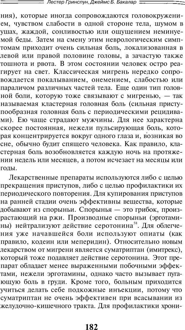 PDF. Марихуана: запретное лекарство. Гринспун Л. Страница 177. Читать онлайн