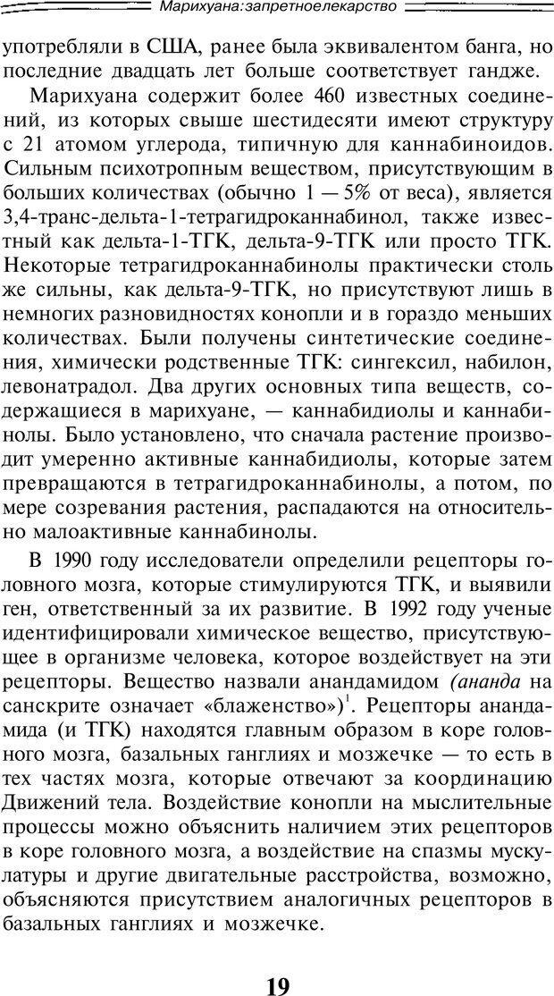 PDF. Марихуана: запретное лекарство. Гринспун Л. Страница 18. Читать онлайн