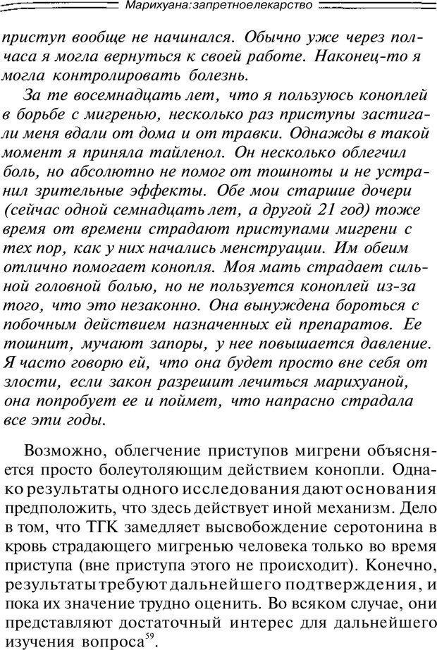 PDF. Марихуана: запретное лекарство. Гринспун Л. Страница 180. Читать онлайн