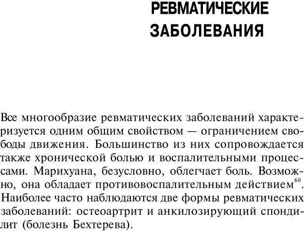 PDF. Марихуана: запретное лекарство. Гринспун Л. Страница 181. Читать онлайн