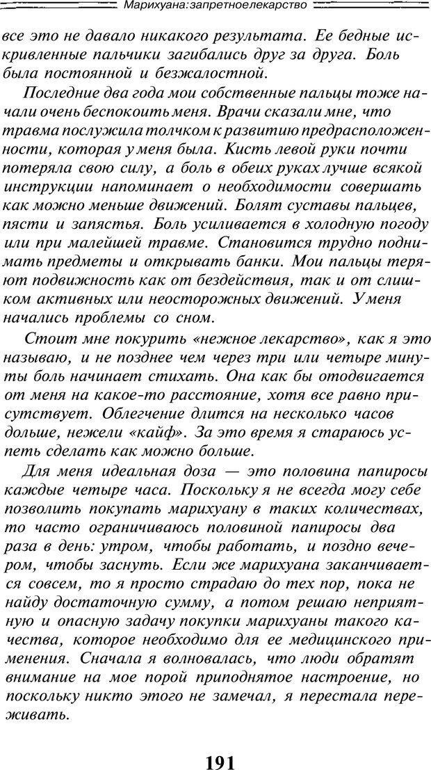 PDF. Марихуана: запретное лекарство. Гринспун Л. Страница 184. Читать онлайн