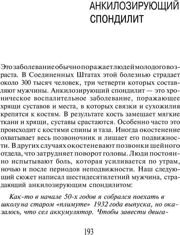 PDF. Марихуана: запретное лекарство. Гринспун Л. Страница 186. Читать онлайн