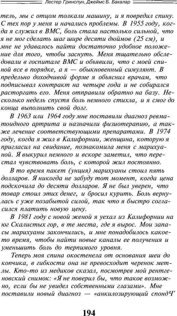 PDF. Марихуана: запретное лекарство. Гринспун Л. Страница 187. Читать онлайн