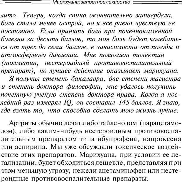 PDF. Марихуана: запретное лекарство. Гринспун Л. Страница 188. Читать онлайн