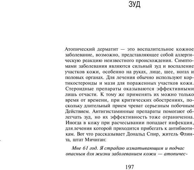 PDF. Марихуана: запретное лекарство. Гринспун Л. Страница 189. Читать онлайн
