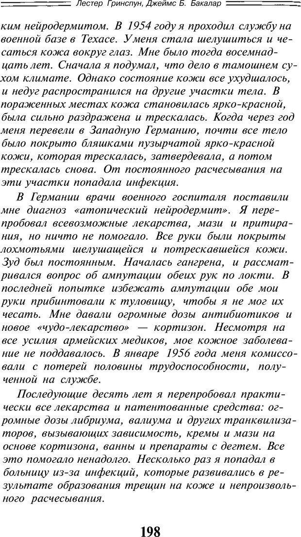 PDF. Марихуана: запретное лекарство. Гринспун Л. Страница 190. Читать онлайн