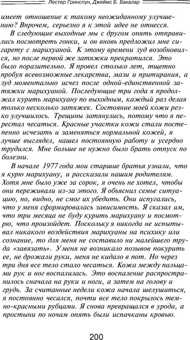 PDF. Марихуана: запретное лекарство. Гринспун Л. Страница 192. Читать онлайн