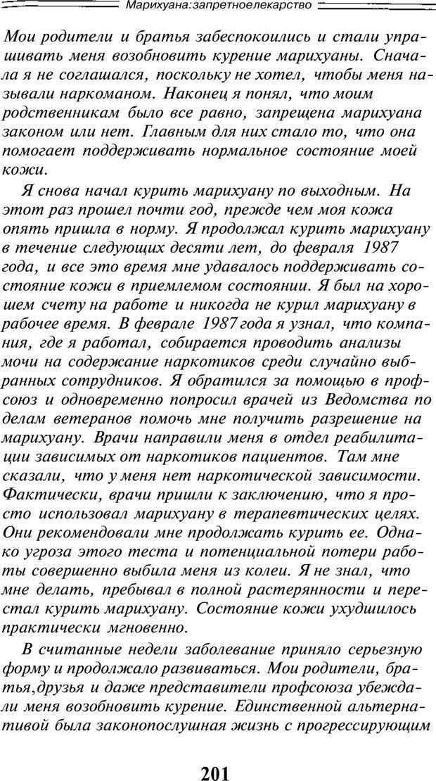 PDF. Марихуана: запретное лекарство. Гринспун Л. Страница 193. Читать онлайн