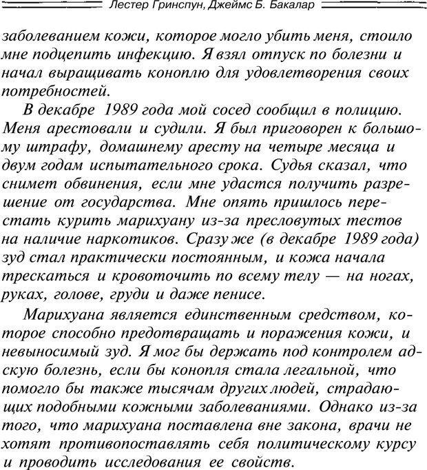 PDF. Марихуана: запретное лекарство. Гринспун Л. Страница 194. Читать онлайн