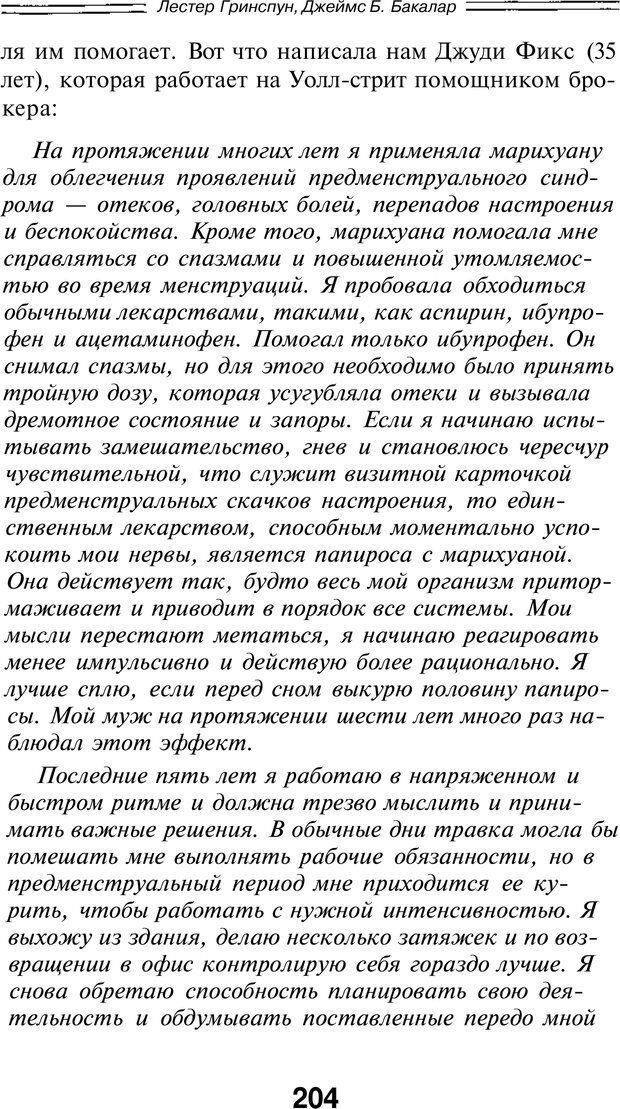 PDF. Марихуана: запретное лекарство. Гринспун Л. Страница 196. Читать онлайн