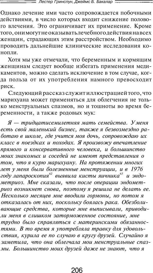 PDF. Марихуана: запретное лекарство. Гринспун Л. Страница 198. Читать онлайн