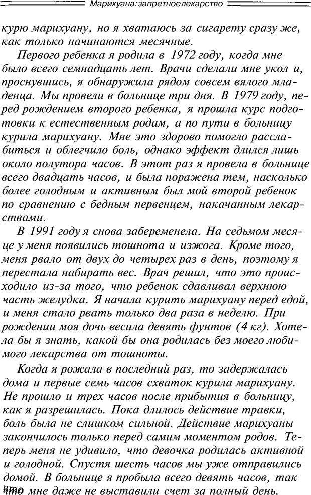 PDF. Марихуана: запретное лекарство. Гринспун Л. Страница 199. Читать онлайн