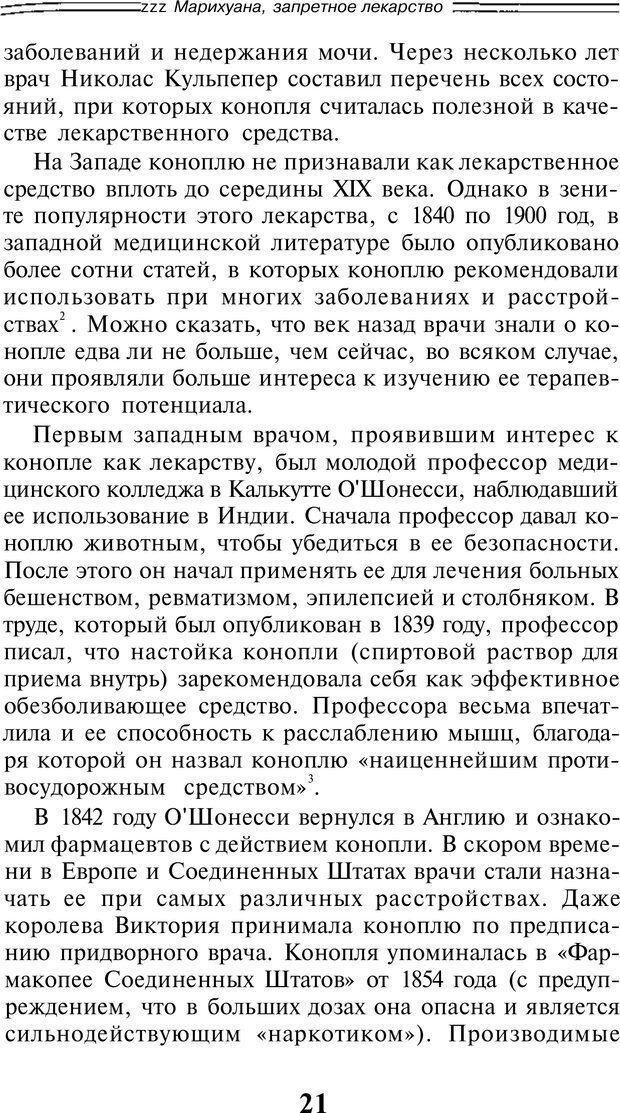PDF. Марихуана: запретное лекарство. Гринспун Л. Страница 20. Читать онлайн