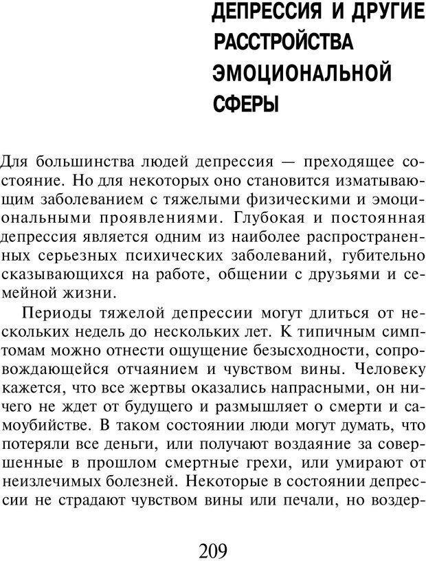 PDF. Марихуана: запретное лекарство. Гринспун Л. Страница 200. Читать онлайн