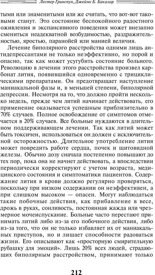 PDF. Марихуана: запретное лекарство. Гринспун Л. Страница 203. Читать онлайн