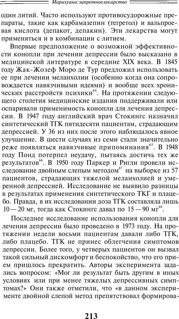 PDF. Марихуана: запретное лекарство. Гринспун Л. Страница 204. Читать онлайн