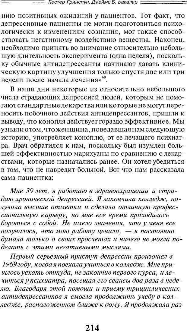PDF. Марихуана: запретное лекарство. Гринспун Л. Страница 205. Читать онлайн