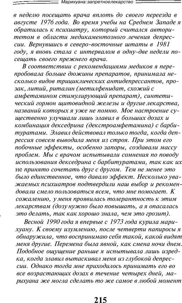 PDF. Марихуана: запретное лекарство. Гринспун Л. Страница 206. Читать онлайн