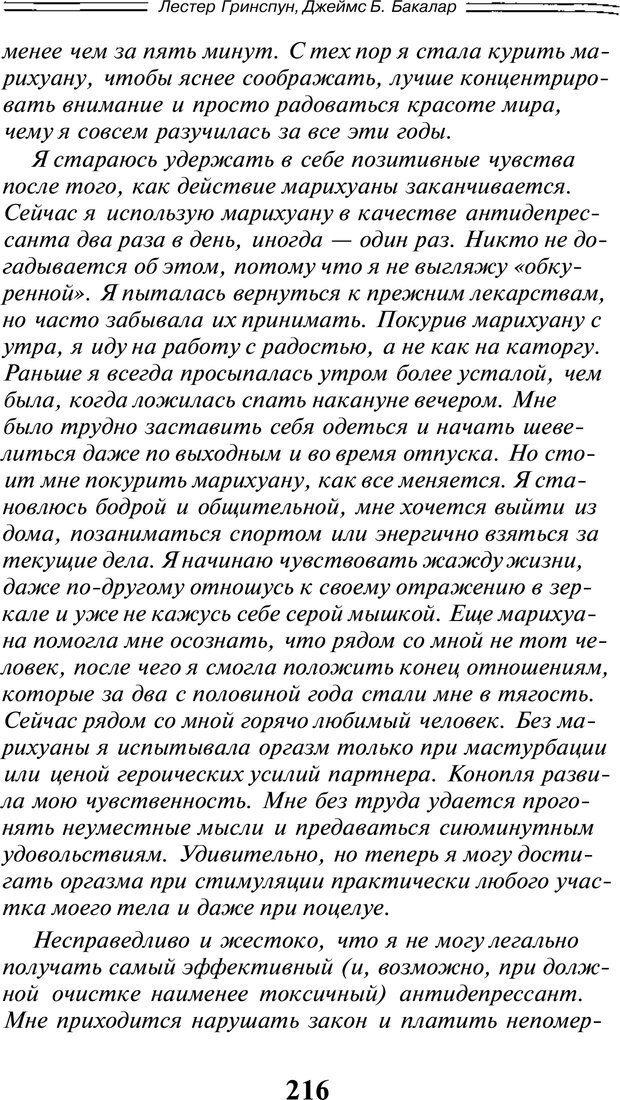 PDF. Марихуана: запретное лекарство. Гринспун Л. Страница 207. Читать онлайн