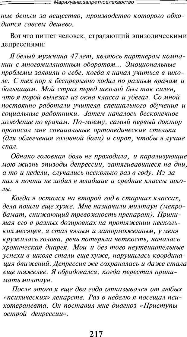 PDF. Марихуана: запретное лекарство. Гринспун Л. Страница 208. Читать онлайн