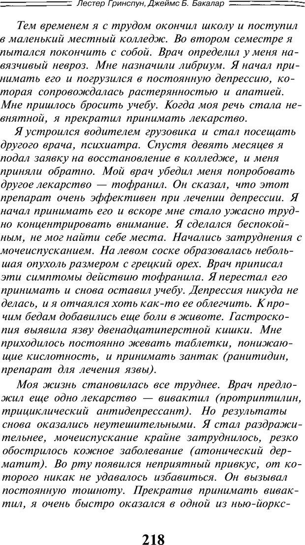 PDF. Марихуана: запретное лекарство. Гринспун Л. Страница 209. Читать онлайн