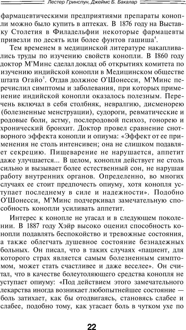 PDF. Марихуана: запретное лекарство. Гринспун Л. Страница 21. Читать онлайн