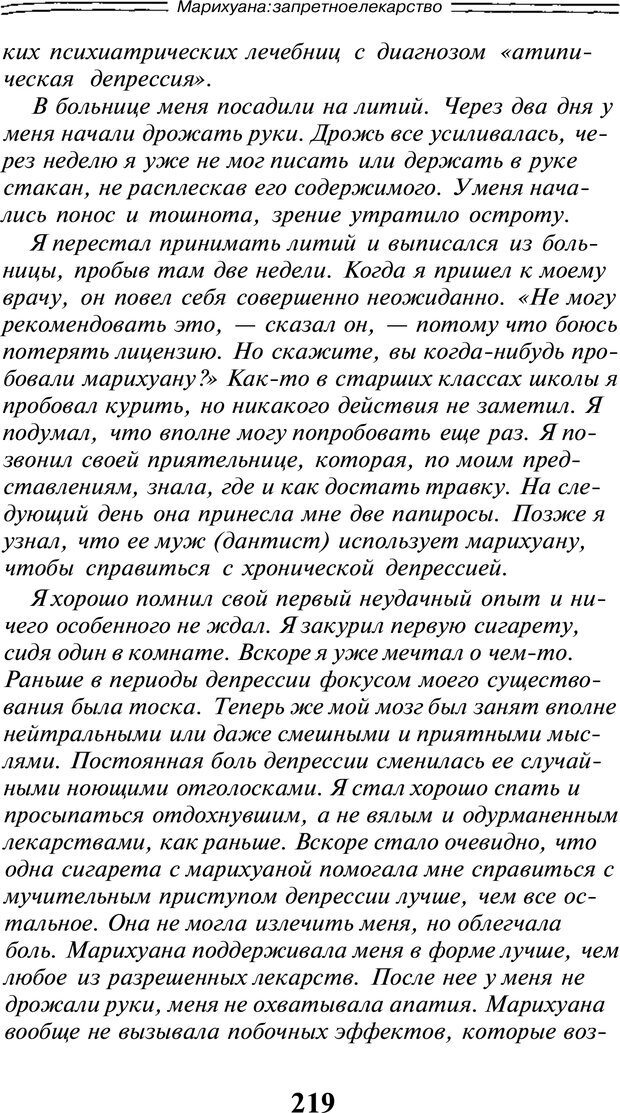 PDF. Марихуана: запретное лекарство. Гринспун Л. Страница 210. Читать онлайн