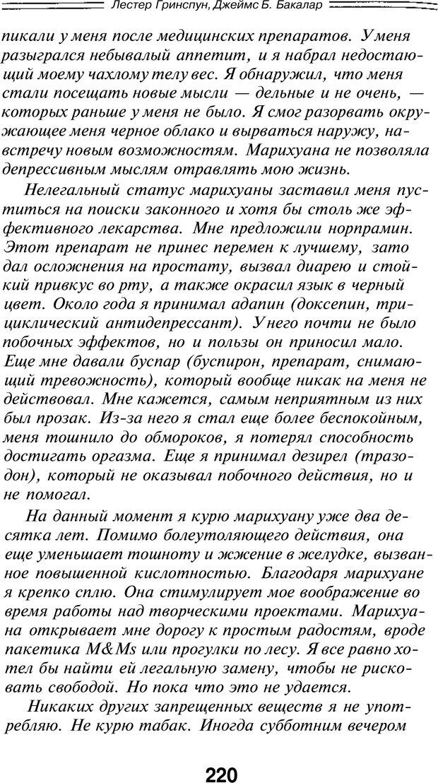 PDF. Марихуана: запретное лекарство. Гринспун Л. Страница 211. Читать онлайн