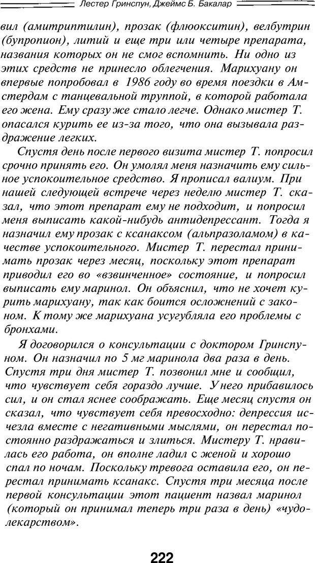 PDF. Марихуана: запретное лекарство. Гринспун Л. Страница 213. Читать онлайн
