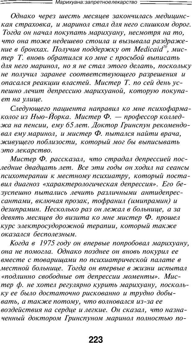 PDF. Марихуана: запретное лекарство. Гринспун Л. Страница 214. Читать онлайн