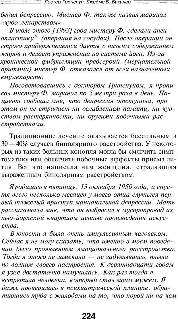 PDF. Марихуана: запретное лекарство. Гринспун Л. Страница 215. Читать онлайн