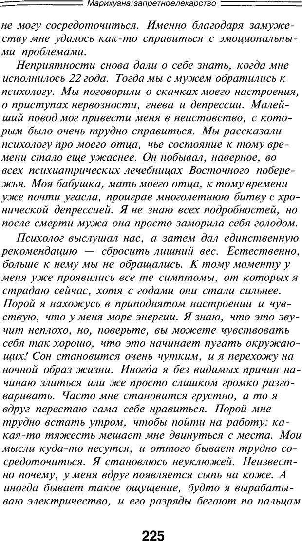 PDF. Марихуана: запретное лекарство. Гринспун Л. Страница 216. Читать онлайн