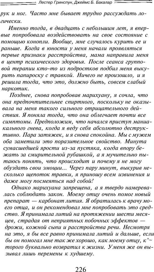 PDF. Марихуана: запретное лекарство. Гринспун Л. Страница 217. Читать онлайн