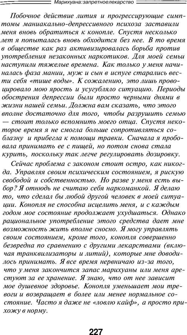 PDF. Марихуана: запретное лекарство. Гринспун Л. Страница 218. Читать онлайн